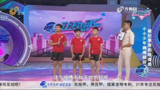 20200910《让梦想飞》:小小少年跳绳超厉害 破纪录用的啥姿势