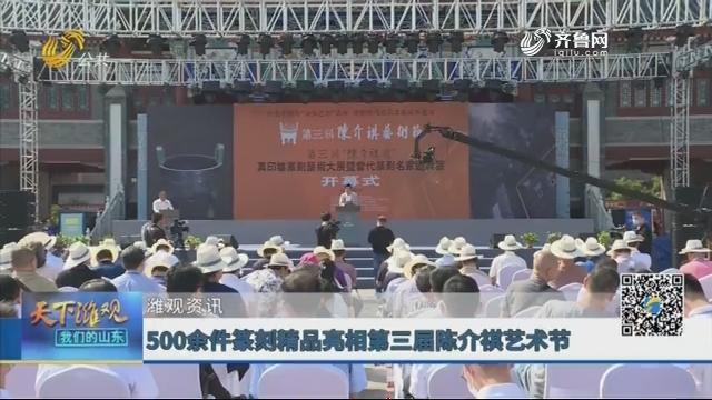【潍观资讯】500余件篆刻精品亮相第三届陈介祺艺术节