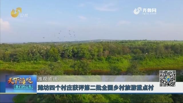 【潍观资讯】潍坊四个村庄获评第二批全国乡村旅游重点村