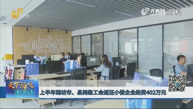 【潍观资讯】上半年潍坊市、县两级工会返还小微企业经费402万元