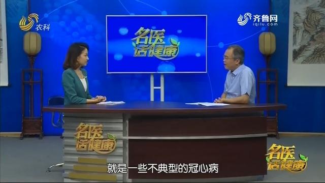 20200906《名医话健康》:名医李晓——冠心病的中西医结合诊治