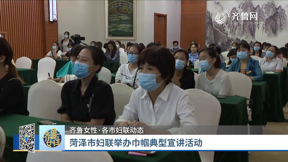 菏泽市妇联举办巾帼典型宣讲活动