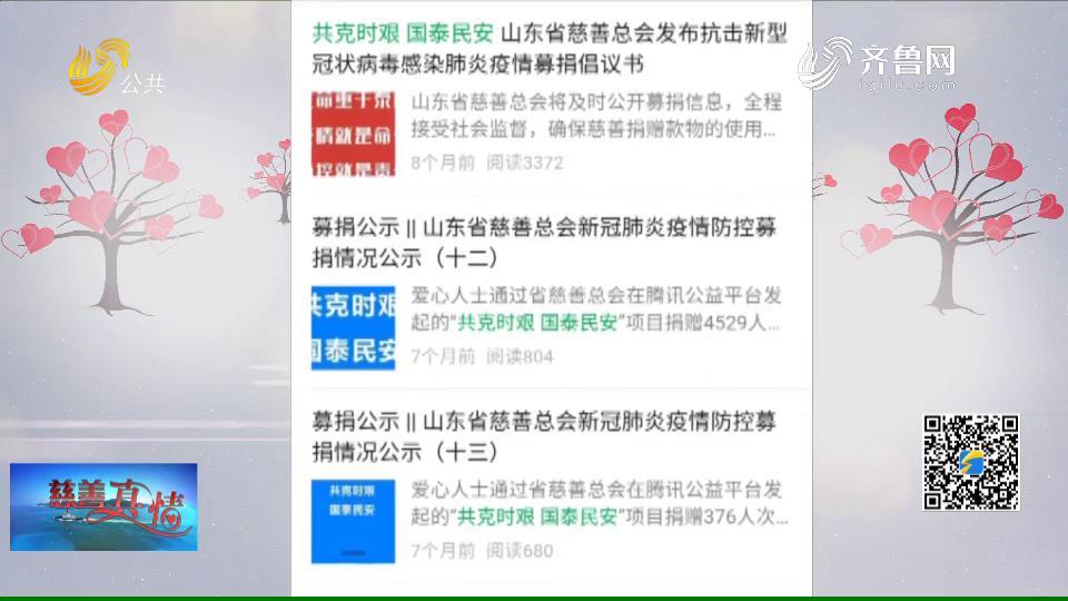 """慈善真情:山东省慈善总会疫情防控募捐项目荣膺""""中华慈善品牌""""项目"""