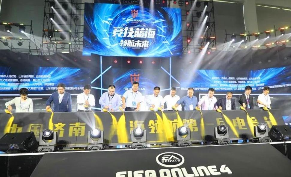 中国济南·蓝海领航第一届电竞节开幕