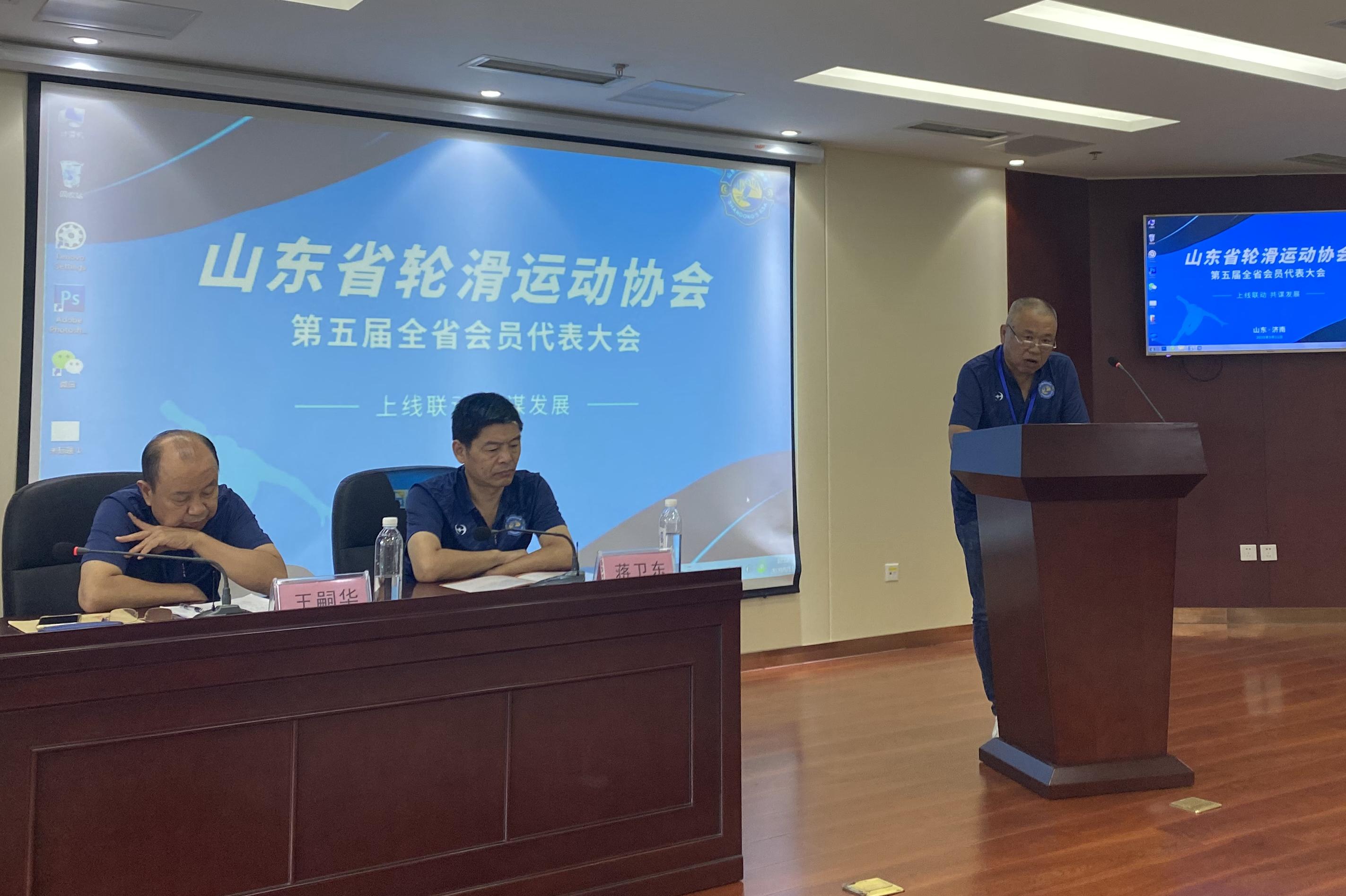 山东省轮滑协会第五届代表大会召开