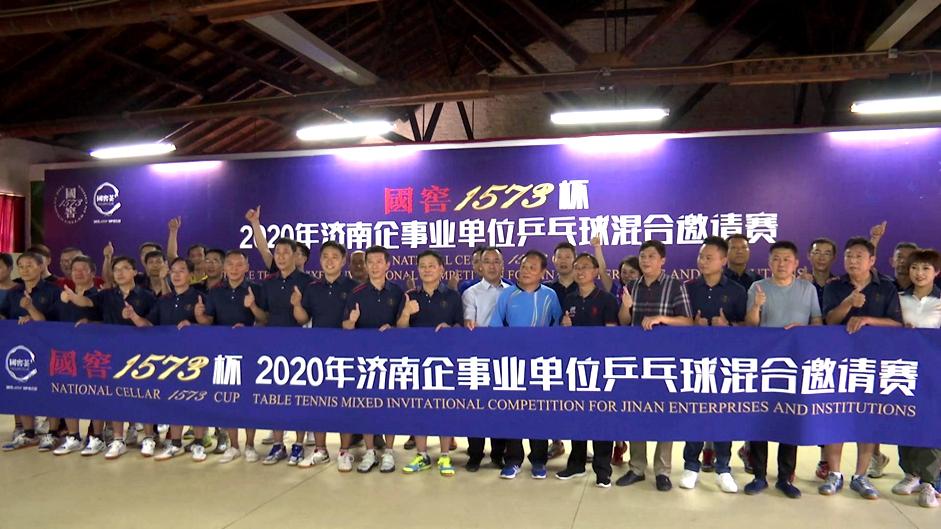 2020济南企事业单位乒乓球邀请赛举行