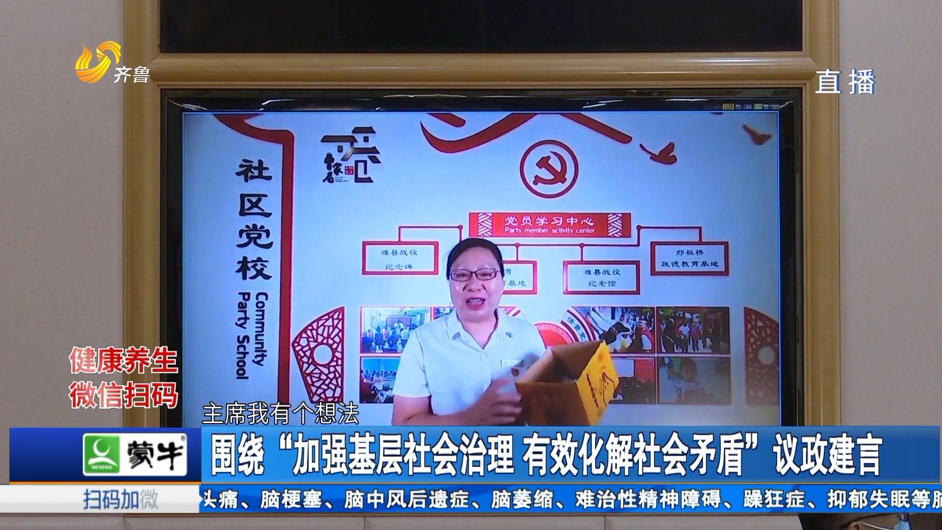 省政协十二届常委会第十三次会议在济开幕