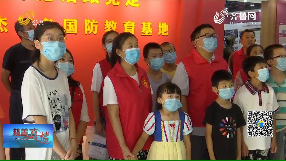 慈善真情:武城——红色教育伴成长    爱心陪伴不孤单