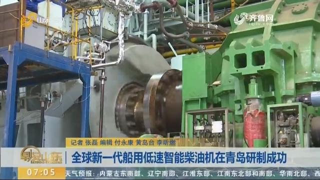 全球新一代船用低速智能柴油机在青岛研制成功