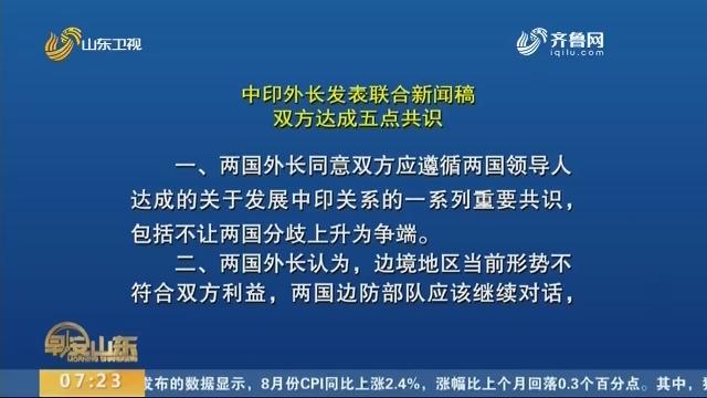中印外长发表联合新闻稿 双方达成五点共识