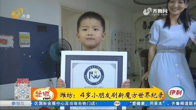 潍坊:4岁小朋友刷新魔方世界纪录