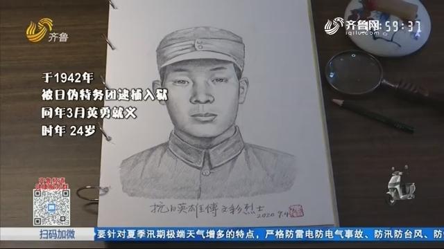 【英烈面孔】重现英烈面孔 林宇辉为烈士画像