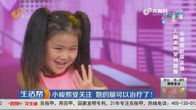 小峻熙受关注 她的腿可以治疗了!