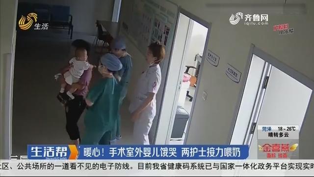 暖心!手术室外婴儿饿哭 两护士接力喂奶