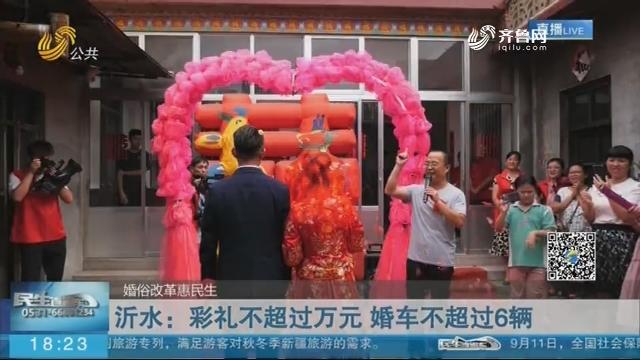 【婚俗改革惠民生】沂水:彩礼不超过万元 婚车不超过6辆