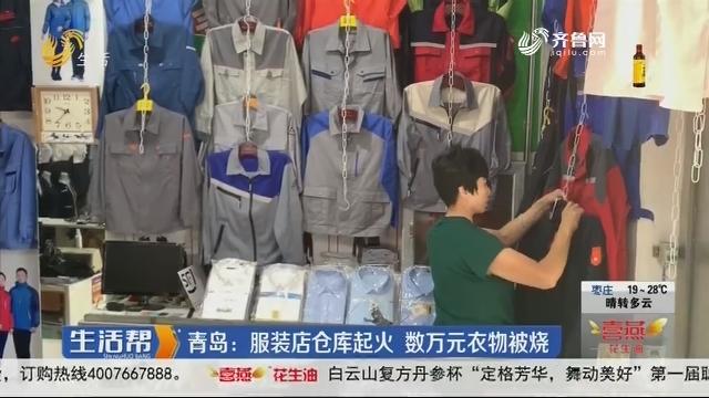青岛:服装店仓库起火 数万元衣物被烧