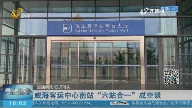 【问政追踪】威海市市长闫剑波:5天内拿出整改方案