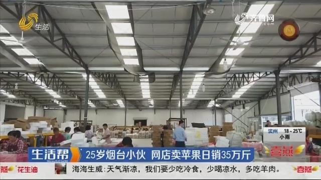 25岁烟台小伙 网店卖苹果日销35万斤
