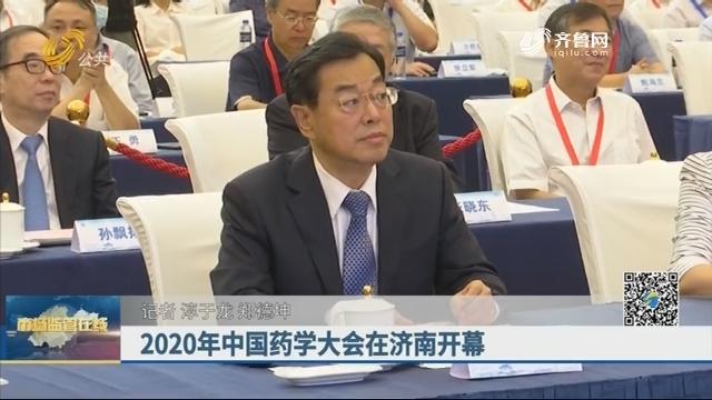 20200911《市场监管在线》:2020年中国药学大会在济南开幕