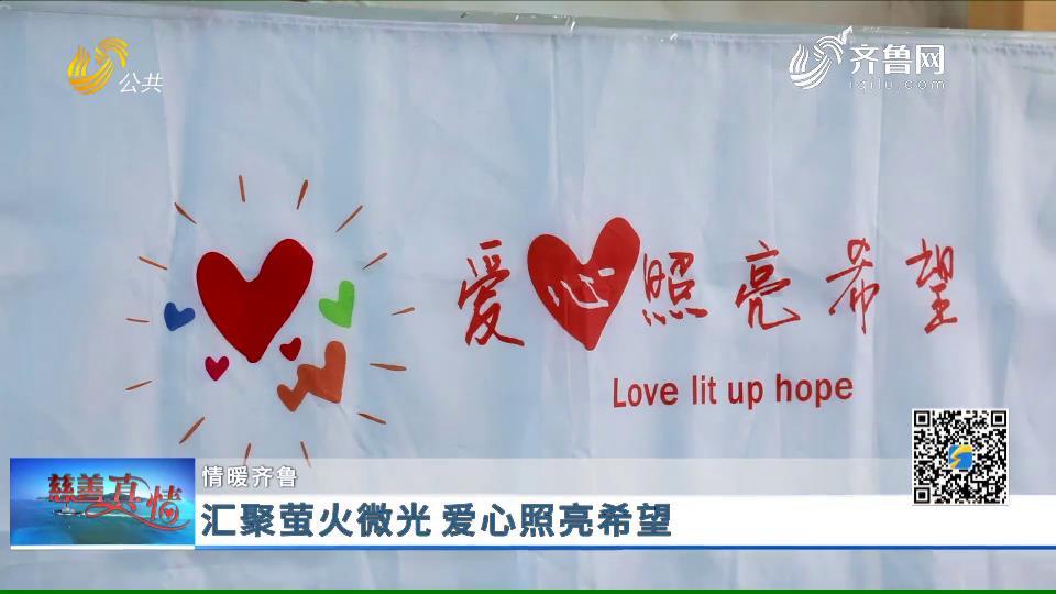 慈善真情:汇聚萤火微光 爱心照亮希望