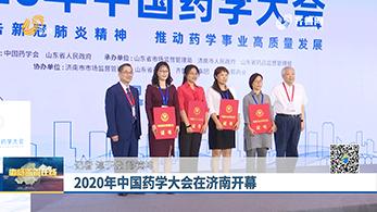 2020年中国药学大会在济南开幕