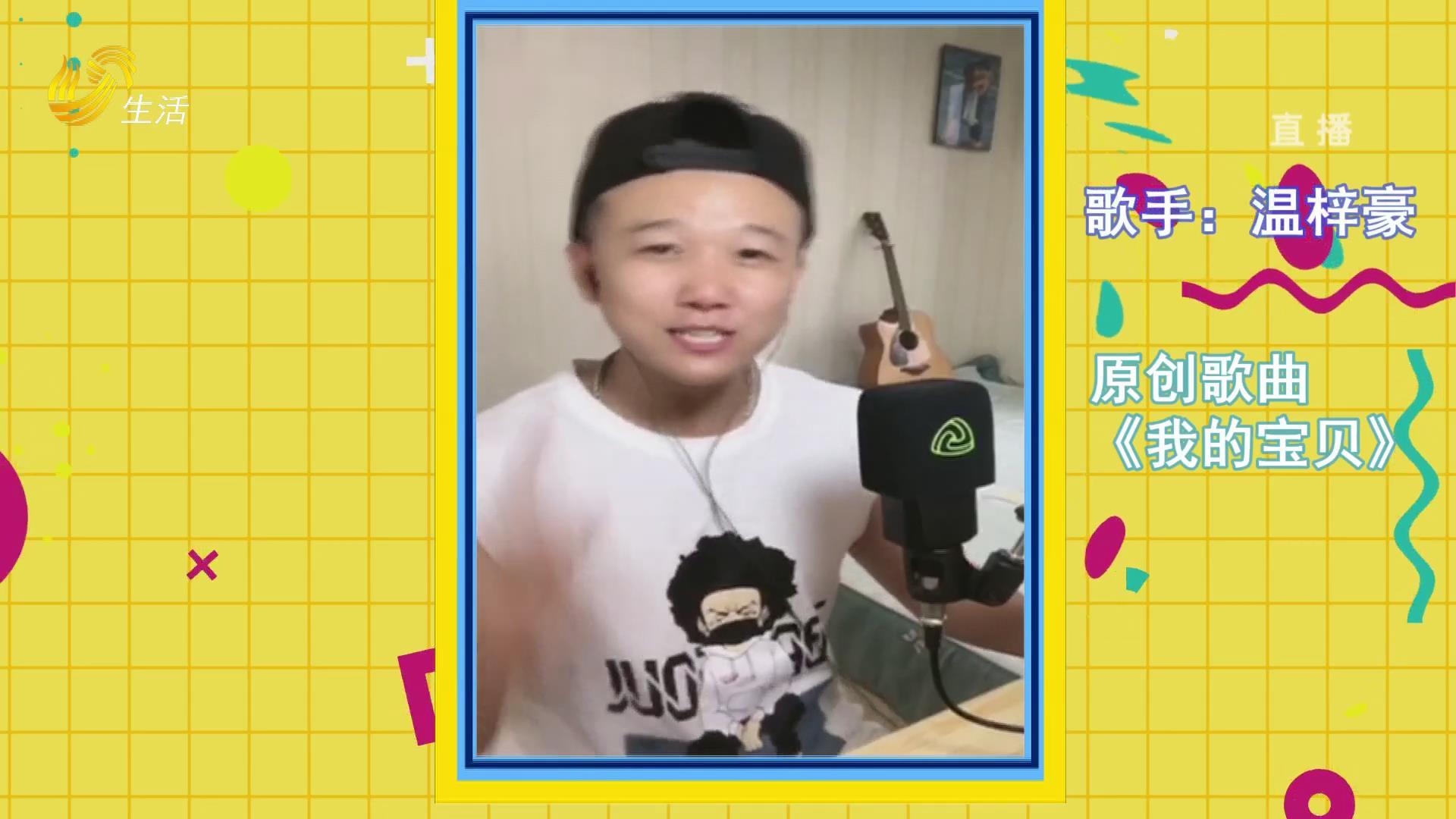 实力唱作型歌手温梓豪