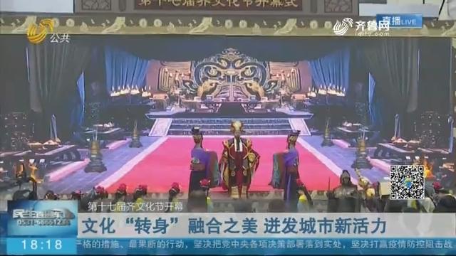 第十七届齐文化节开幕