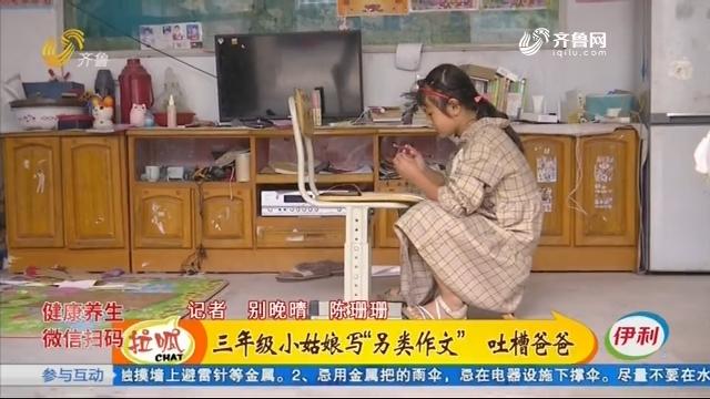 莒县:九岁小姑娘照顾瘫痪爸爸