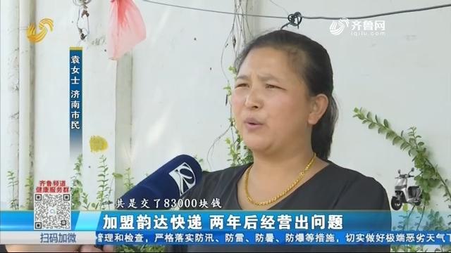 济南:加盟韵达快递 两年后经营出问题