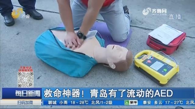 救命神器!青岛有了流动的AED