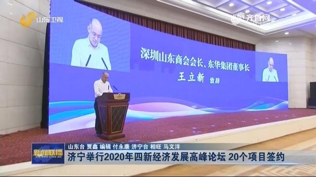 济宁举行2020年四新经济发展高峰论坛 20个项目签约