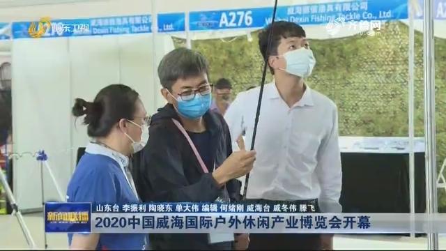 2020中国威海国际户外休闲产业博览会开幕