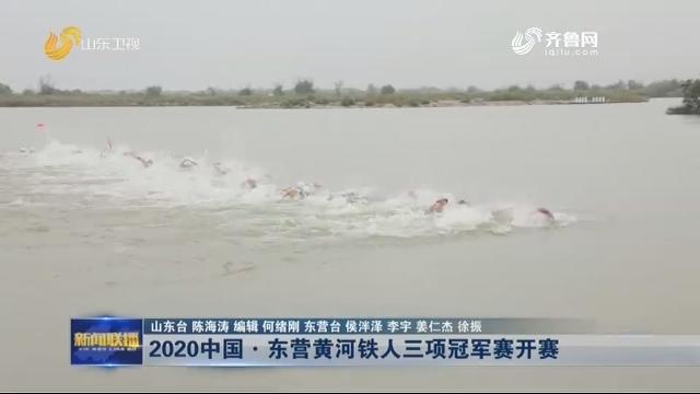 2020中国·东营黄河铁人三项冠军赛开赛