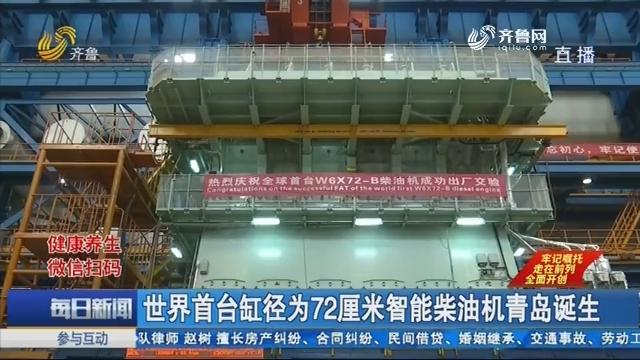 世界首台缸径为72厘米智能柴油机青岛诞生