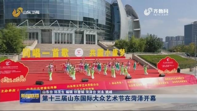 第十三届山东国际大众艺术节在菏泽开幕