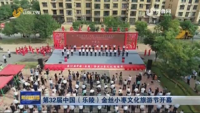 第32届中国(乐陵)金丝小枣文化旅游节开幕