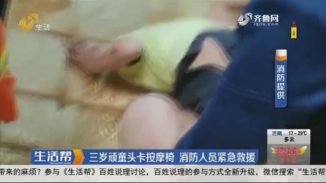 青岛:三岁顽童头卡按摩椅 消防人员紧急救援