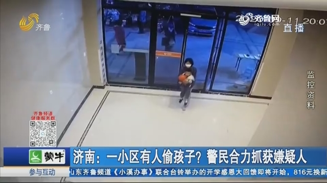 济南:一小区有人偷孩子?警民合力抓获嫌疑人
