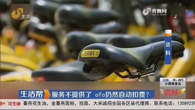 济南:服务不提供了  ofo仍然自动扣费?