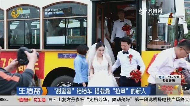 """济南:""""甜蜜蜜""""铛铛车 搭载最""""拉风""""的新人"""