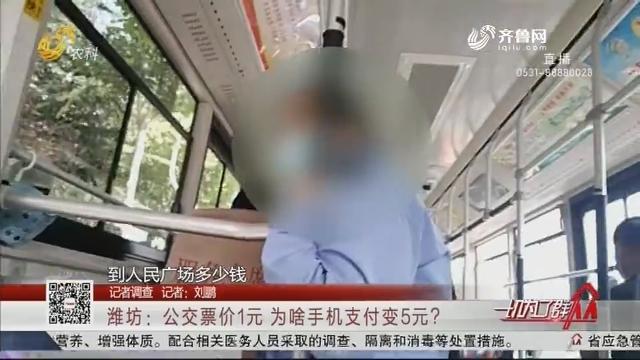 【记者调查】潍坊:公交票价1元 为啥手机支付变5元?