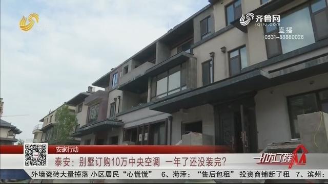 【安家行动】泰安:别墅订购10万中央空调 一年了还没装完?