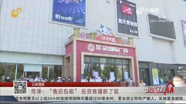"""【记者调查】菏泽:""""售后包租"""" 投资商铺断了租"""