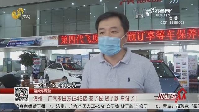 【群众车课堂】滨州:广汽本田方正4S店 交了钱 贷了款 车没了!