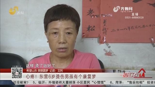 【希望山东 美丽圆梦】心疼!东营6岁烫伤男孩有个康复梦