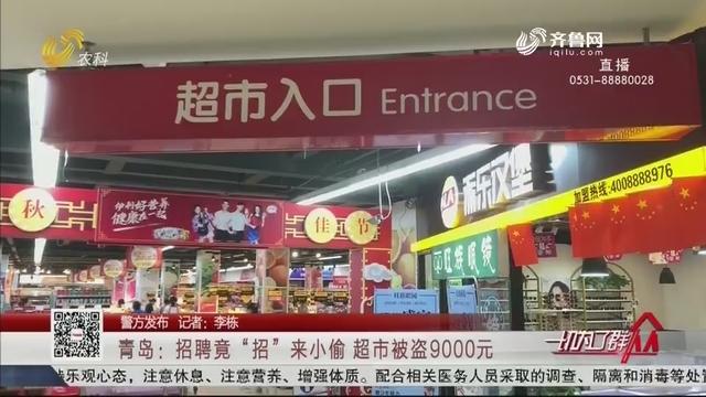 """【警方发布】青岛:招聘竟""""招""""来小偷 超市被盗9000元"""