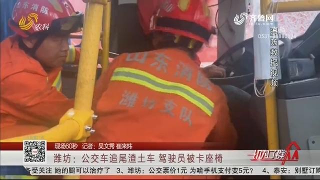 【现场60秒】潍坊:公交车追尾渣土车 驾驶员被卡座椅
