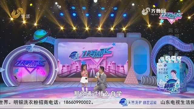 20200912《让梦想飞》:七岁女孩网上走红 左脚变形坚持跳舞