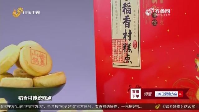 20200912《家乡好物》:稻香村传统糕点