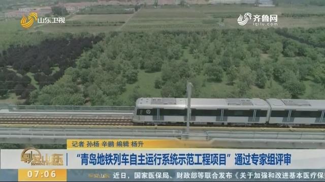 """""""青岛地铁列车自主运行系统示范工程项目""""通过专家组评审"""